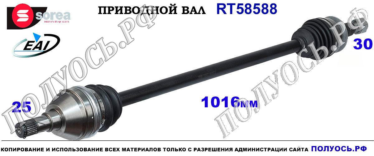 RT58588 Приводной вал Опель Зафира Ц OEM: 0374910, 13348264, 13377898, 5374060