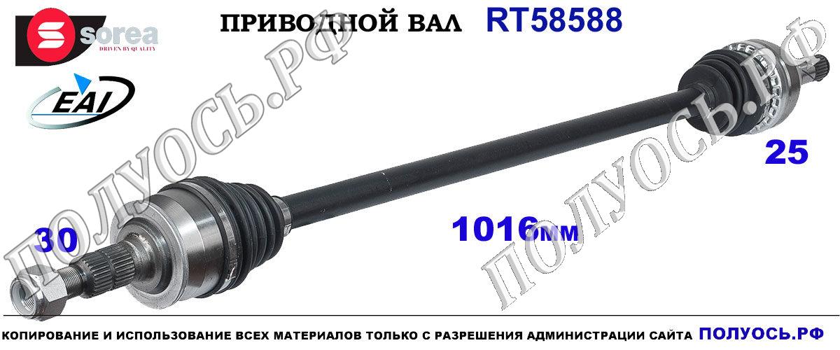RT58588 Приводной вал OPEL ZAFIRA C OEM: 13377898, 5374060, 0374910, 13348264