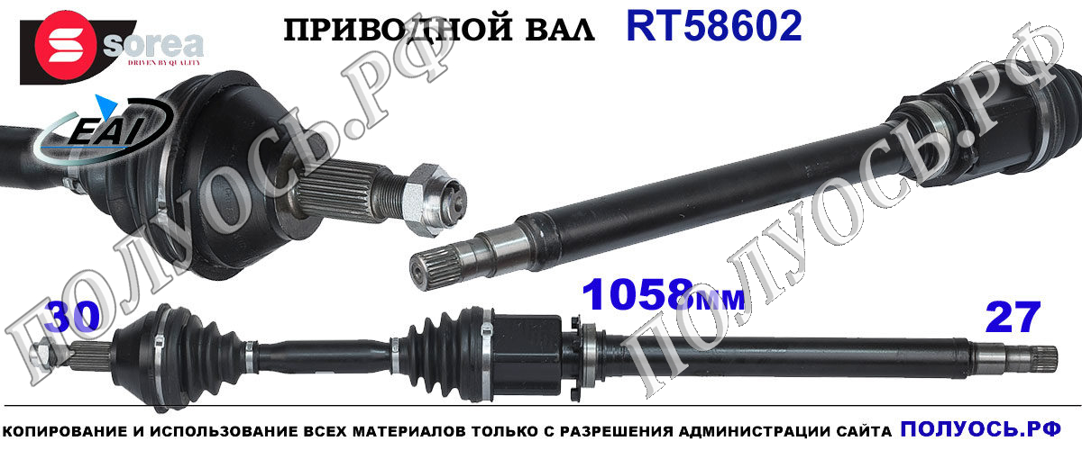 RT58602 Приводной вал ALFA ROMEO 159 OEM: 50517126, 51876350, 71794381