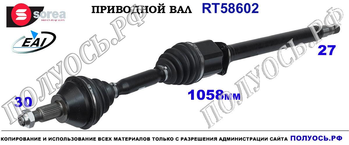 RT58602 Приводной вал ALFA ROMEO BRERA OEM: 50517126, 51876350, 71794381