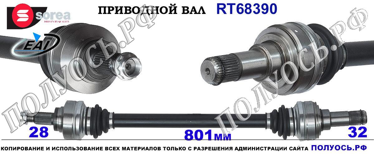 RT68390 Приводной вал задний БМВ 1 F20, БМВ 2 F22, БМВ 3 F30, БМВ 4 F32 OEM: 33207597686