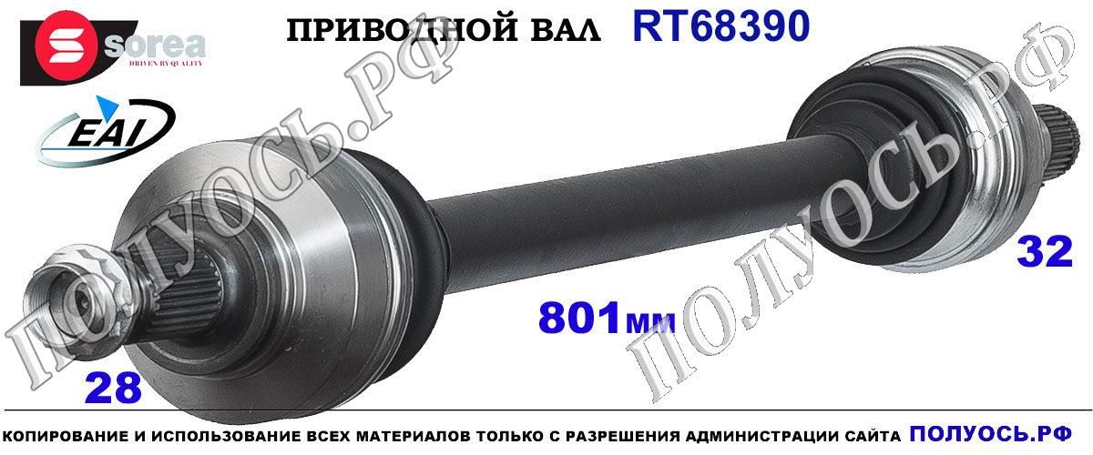 RT68390 Приводной вал задний БМВ 1 F21, БМВ 2 F22, БМВ 3 F31,F34 БМВ 4 F33,F82 OEM: 33207597686