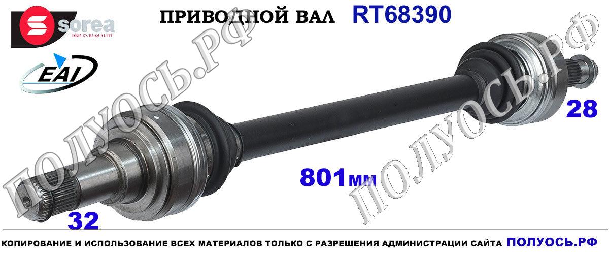 RT68390 Приводной вал задний БМВ 1 F20,F21, БМВ 2 F22, БМВ 3 F35, F80, БМВ 4 F82,F83 OEM: 33207597686