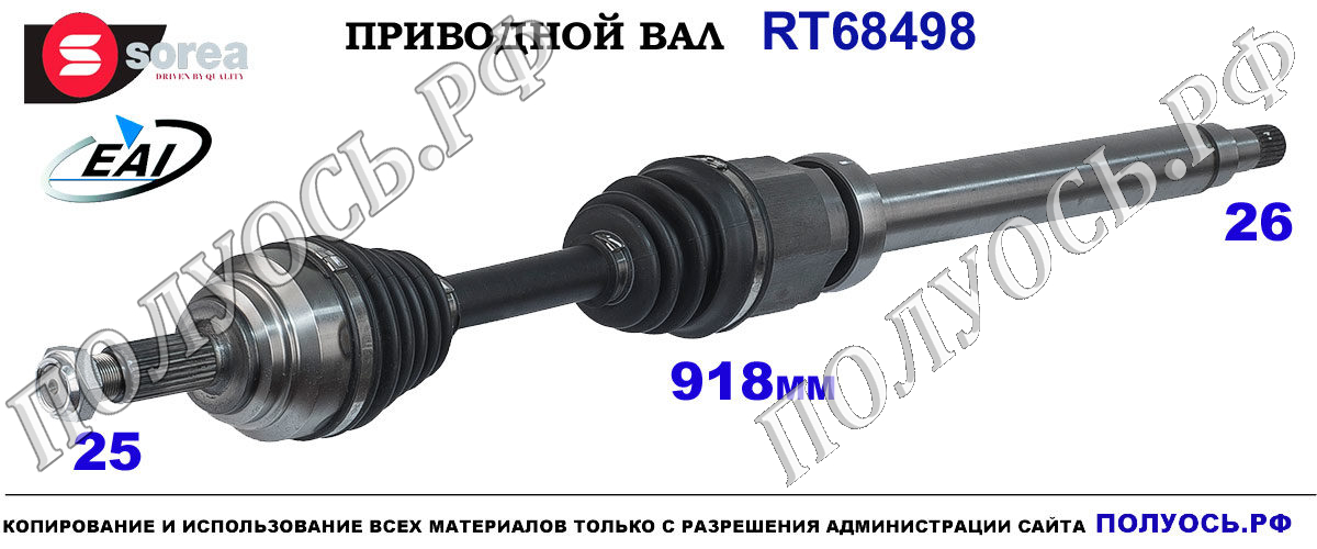 RT68498 Приводной вал FORD FIESTA VI OEM: 1796125, C1BY3B437AA