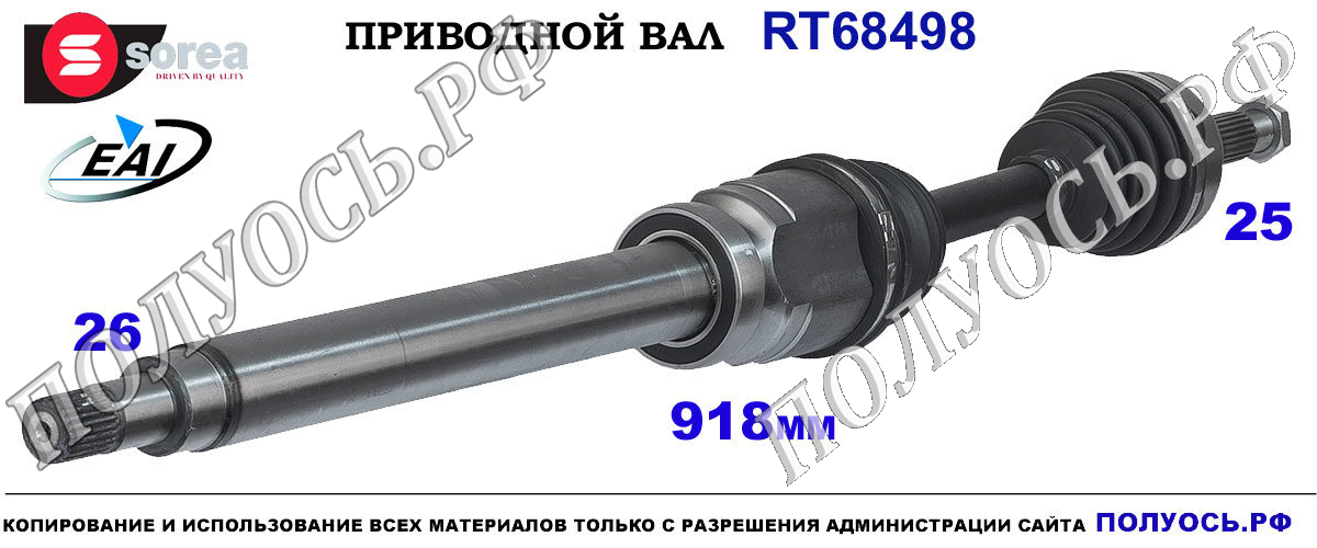 RT68498 Приводной вал Форд Фиеста 6 OEM: 1796125, C1BY3B437AA