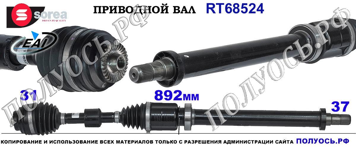 RT68524 Приводной вал MINI COOPER F55,F56,F57 OEM: 31607639442, 31608661690