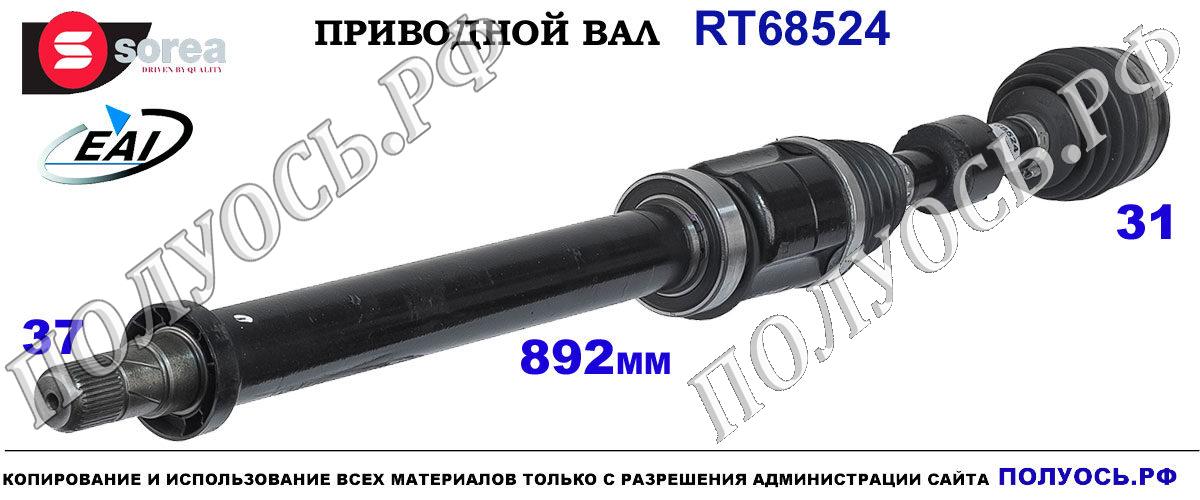 RT68524 Приводной вал Мини Купер F55,F56,F57 OEM: 31607639442, 31608661690