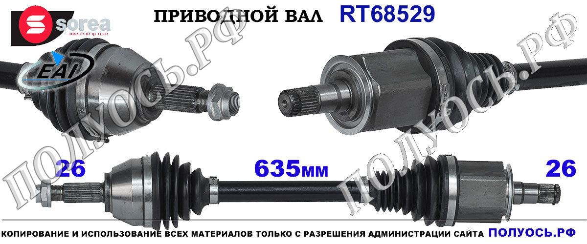 RT68529 Приводной вал,полуось MINI COUNTRYMAN R60 OEM: 31609806475