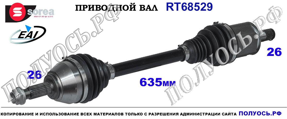 RT68529 Приводной вал,полуось MINI PACEMAN OEM: 31609806475