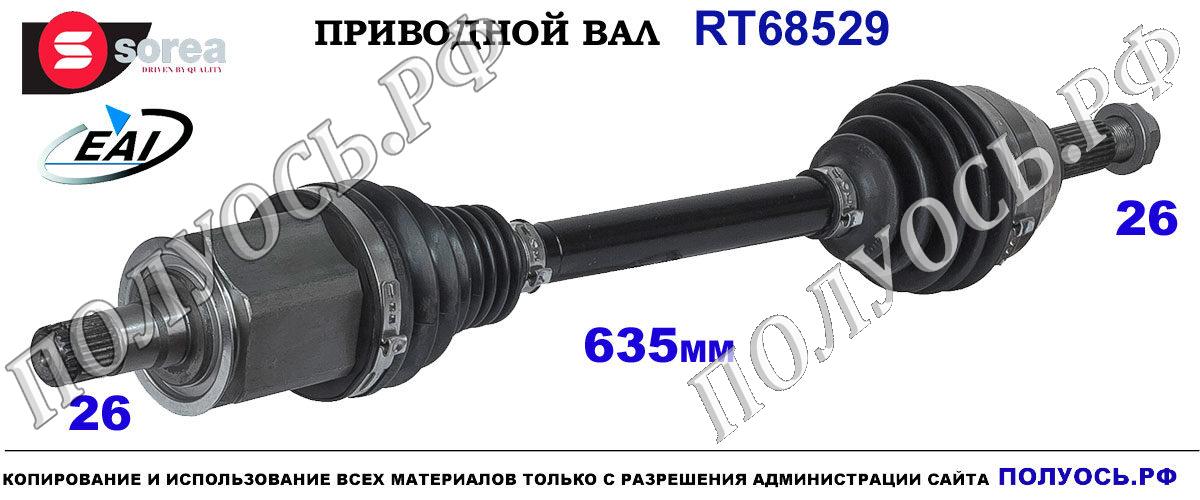 RT68529 Приводной вал,полуось Мини Кантримен R60, Мини Пакемон OEM: 31609806475