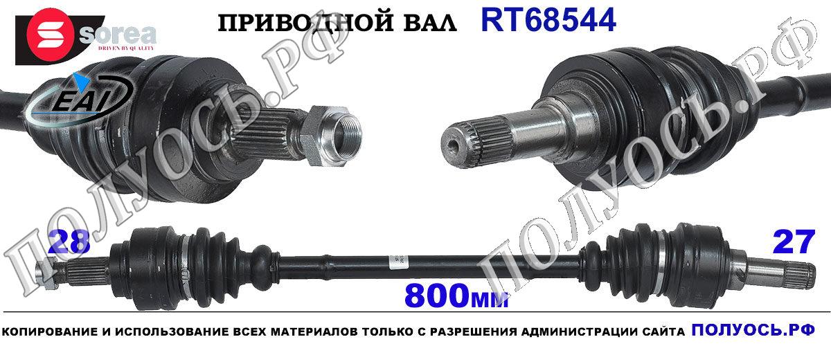 RT68544 Приводной вал BMW 1 F20, BMW 2 F22, BMW 3 F30 BMW 4 F32 OEM: 33207597682, 33208680348