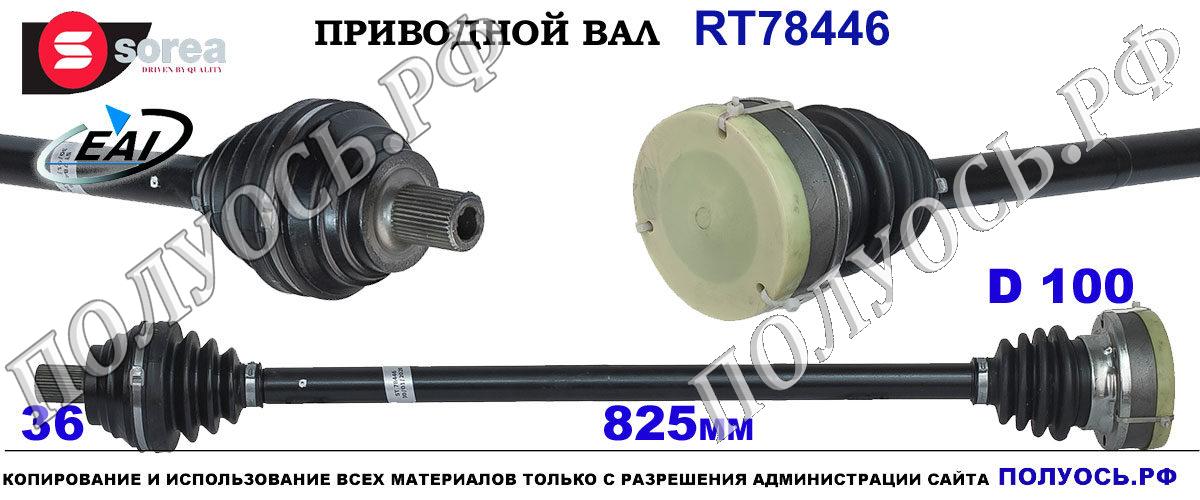 RT78446 Приводной вал SEAT ATECA, SKODA KAROQ OEM: 3Q0407762EX, 3Q0407272A, 3Q0407272BP