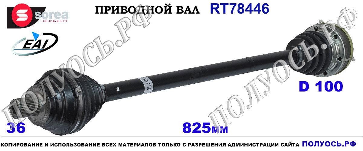 RT78446 Приводной вал SUPERB III, VOLKSWAGEN PASSAT B8 OEM: 3Q0407762EX, 3Q0407272A, 3Q0407272BP
