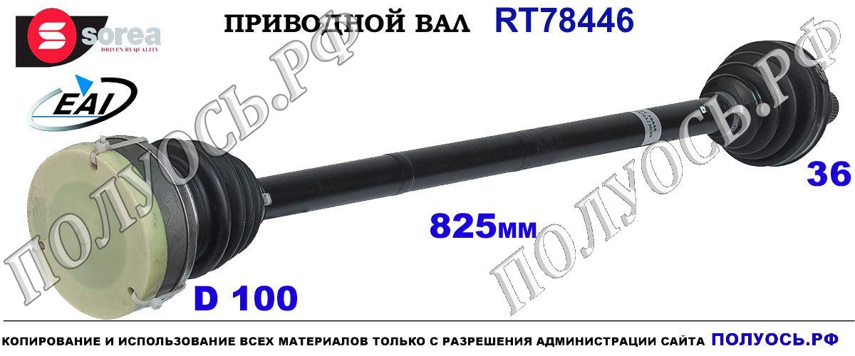RT78446 Приводной вал VOLKSWAGEN TOURAN III OEM: 3Q0407762EX, 3Q0407272A, 3Q0407272BP