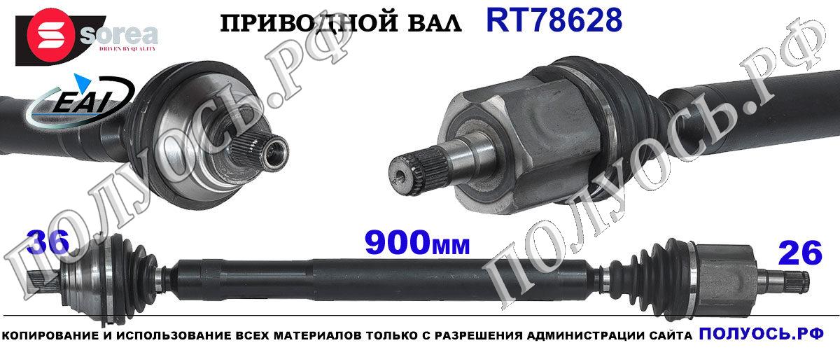RT78628 Приводной вал AUDI A3,Q3,SEAT ALTEA,SKODA OCTAVIA II,Фольксваген JETTA V,PASSAT B6,TOURAN I