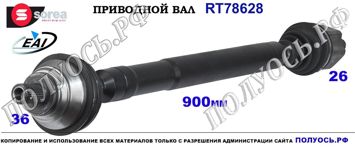 RT78628 Приводной вал правый OEM: 5K0407452EX, 5N0407762Q