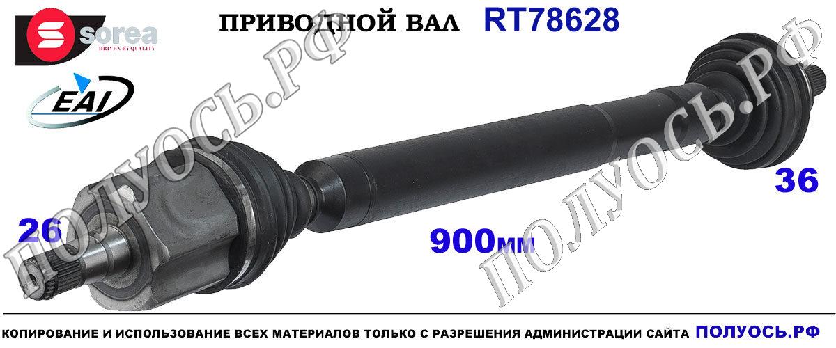 RT78628 Приводной вал правый OEM: 5K0407452EX, 5N0407762Q для AUDI A3,Q3,SEAT ALTEA,SKODA OCTAVIA II,Фольксваген JETTA V,PASSAT B6,TOURAN I