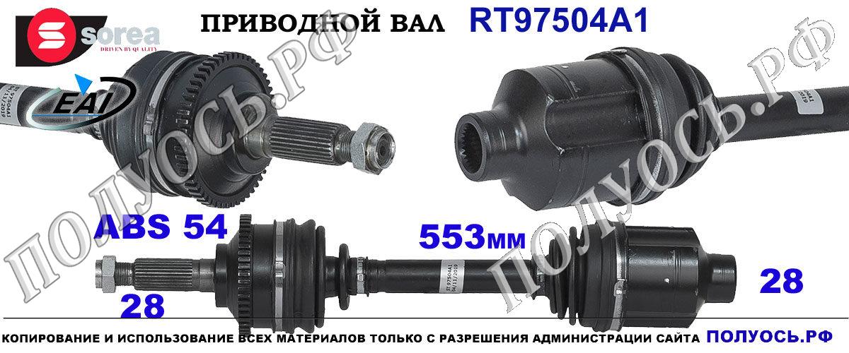RT97504A1 Приводной вал KIA CARNIVAL 1,2 OEM: 0K5542550XA