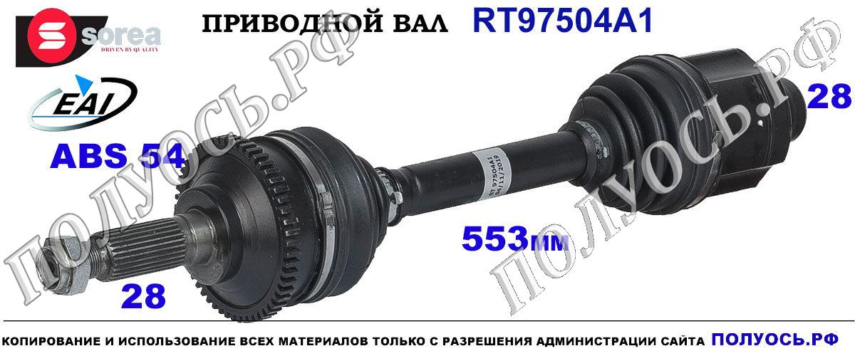 RT97504A1 полуось правая KIA CARNIVAL 1,2 OEM: 0K5542550XA