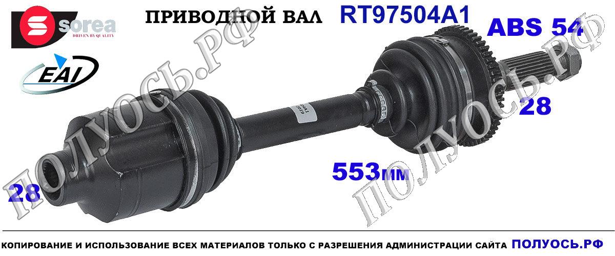 RT97504A1 Приводной вал Киа Карнивал 1,2 OEM: 0K5542550XA