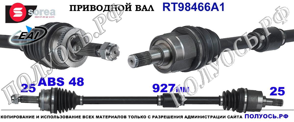 RT98466A1 Приводной вал KIA RIO II соответствует OEM:495001G050