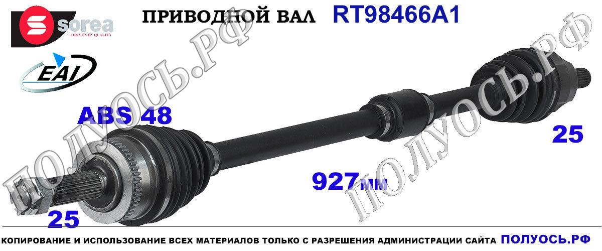 RT98466A1 Приводной вал KIA RIO II OEM:495001G050