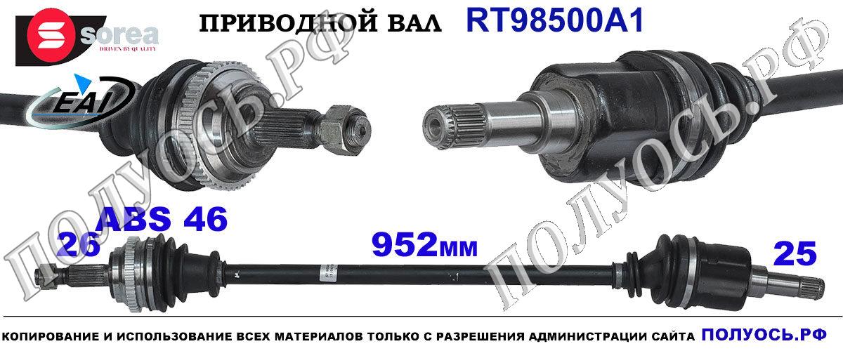 RT98500A1 Приводной вал CHRYSLER NEON II, PT CRUISER OEM: 04668936AC, 04668420AB, 04668420AC, 04668918AA
