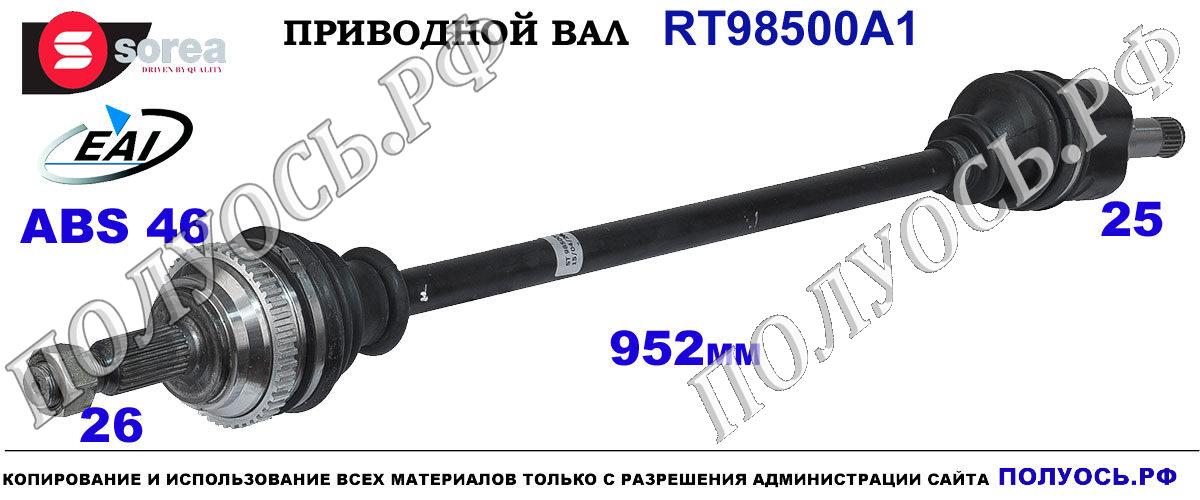 RT98500A1 Приводной вал CHRYSLER PT CRUISER OEM: 04668936AC, 04668420AB, 04668420AC, 04668918AA