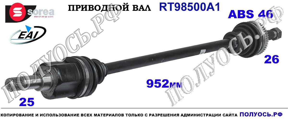 RT98500A1 Приводной вал правый Крайслер Неон 2, ПТ Крузер OEM: 04668936AC, 04668420AB, 04668420AC, 04668918AA