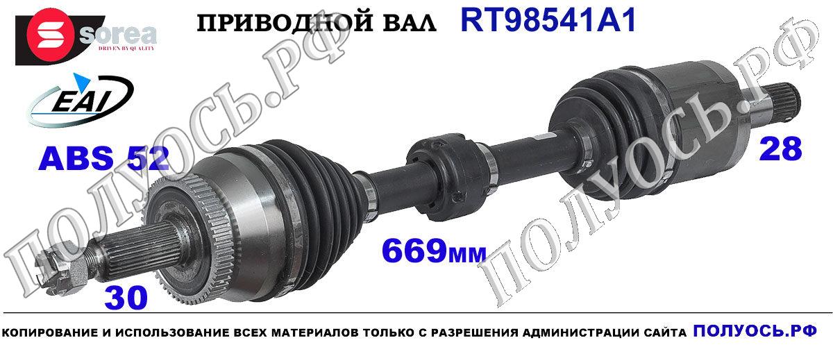RT98541A1 Приводной вал HYUNDAI SANTA FE II OEM: 495002B850, 495002P300