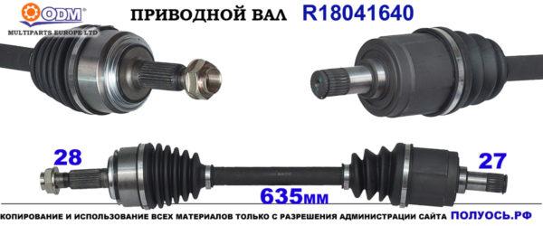 R18041640 приводной вал Хонда Цивик 8 соответствует ОЕМ: 44306SMTG00
