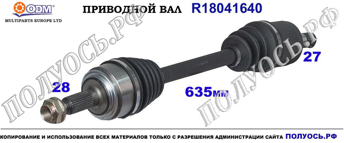 R18041640 приводной вал HONDA CIVIC VIII соответствует ОЕМ: 44306SMTG00