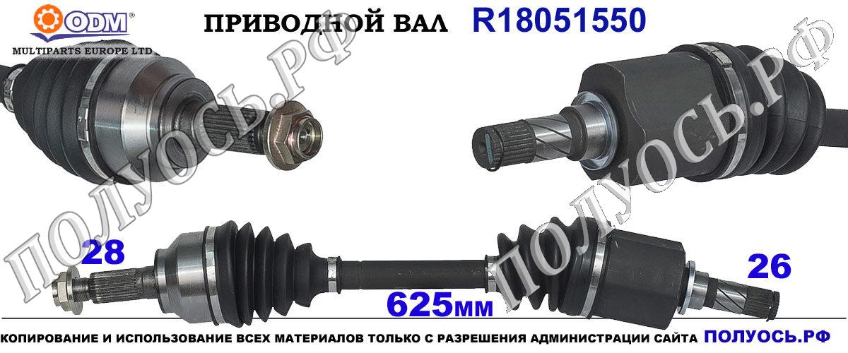 R18051550 приводной вал Мазда 3 соответствует ОЕМ: FG0625600, FG0625600A, FG0625600B, FG0625600C