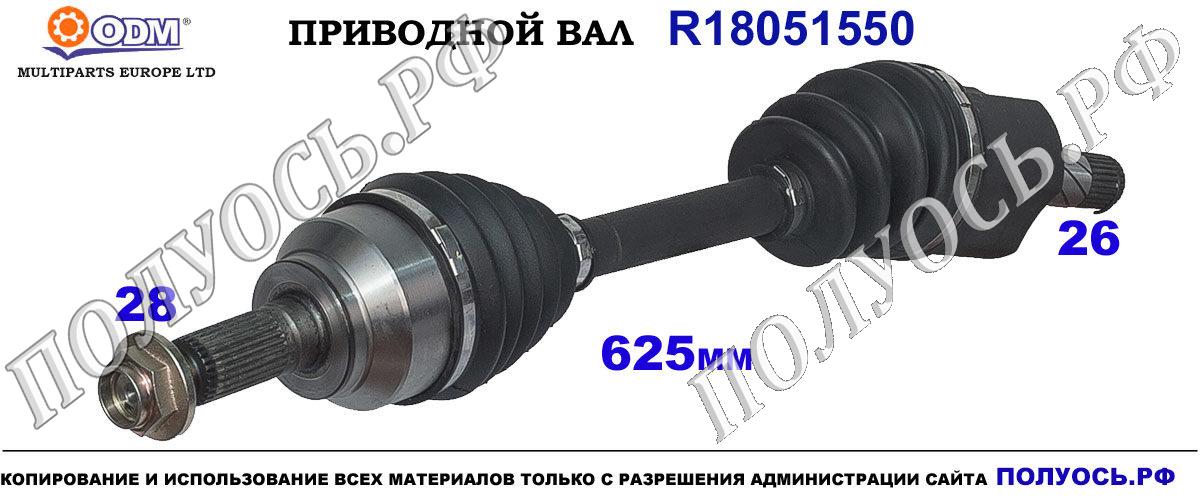 R18051550 приводной вал MAZDA 3 соответствует ОЕМ: FG0625600, FG0625600A, FG0625600B, FG0625600C