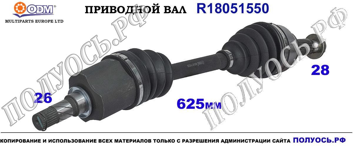 R18051550 полуось Мазда 3 соответствует ОЕМ: FG0625600, FG0625600A, FG0625600B, FG0625600C