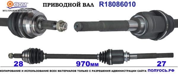R18086010 приводной вал CITROEN C-CROSSER соответствует ОЕМ: 1609900080, 3273SE, 3815A068