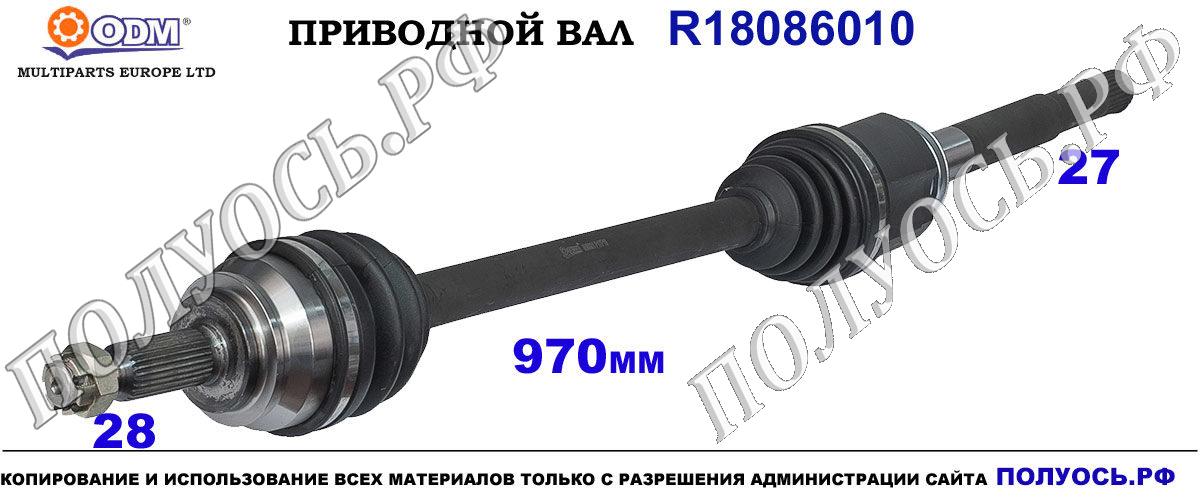 R18086010 приводной вал MITSUBISHI OUTLANDER II соответствует ОЕМ: 1609900080, 3273SE, 3815A068