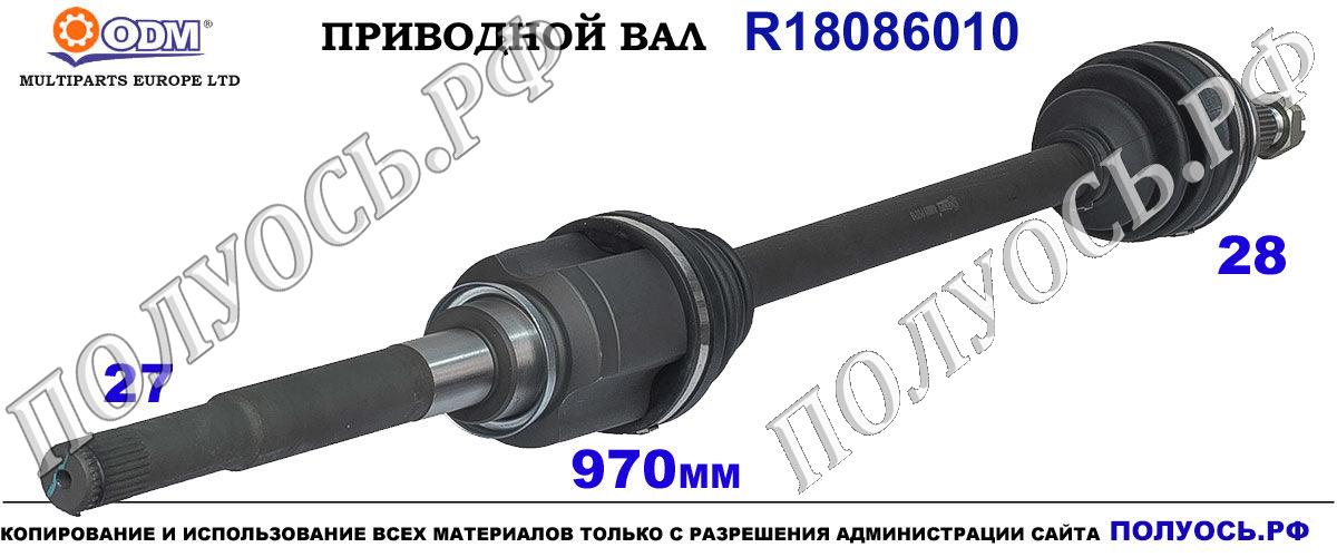 R18086010 полуось правая PEUGEOT 4007 соответствует ОЕМ: 1609900080, 3273SE, 3815A068