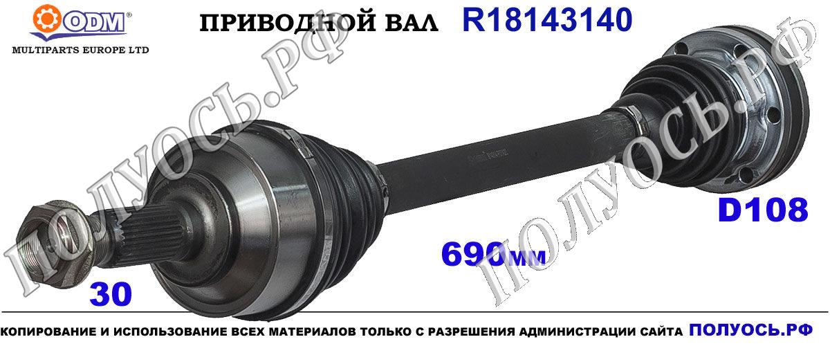 R18143140 приводной вал Мерседес Спринтер 906 соответствует ОЕМ: A9063300001, A9063300201, A906330020164