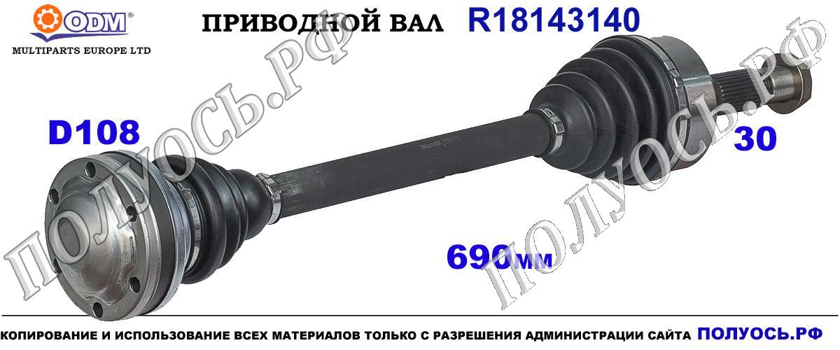 R18143140 полуось левая/правая Мерседес Спринтер 906 соответствует ОЕМ: A9063300001, A9063300201, A906330020164