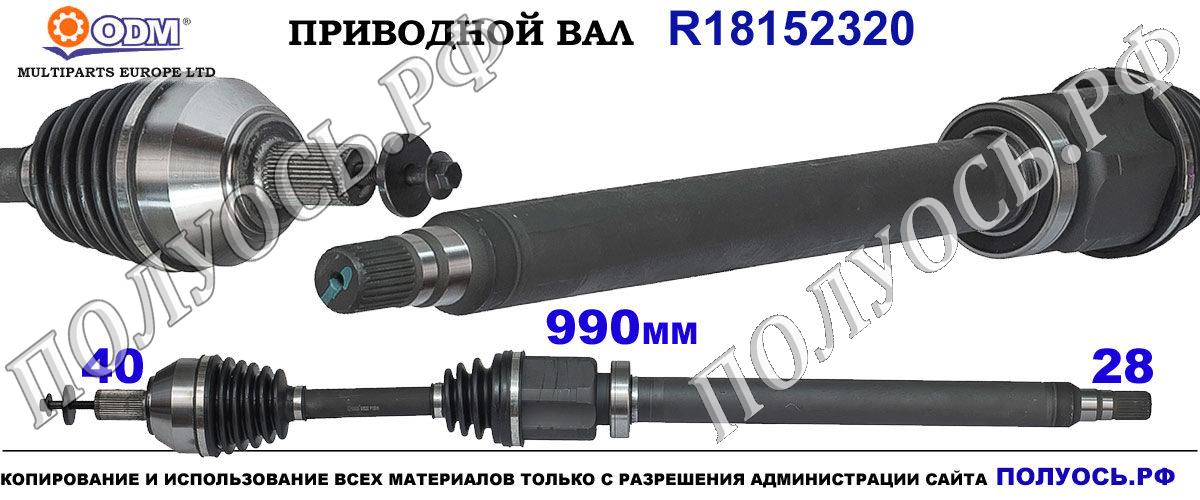 R18152320 приводной вал VOLVO S60 II / V60 I соответствует ОЕМ: 31272549, 31367544, 6906105, 6908023, 6G9N3B436DD