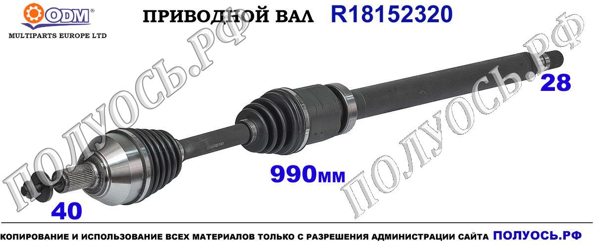 R18152320 приводной вал VOLVO S80 II соответствует ОЕМ: 31272549, 31367544, 6906105, 6908023, 6G9N3B436DD