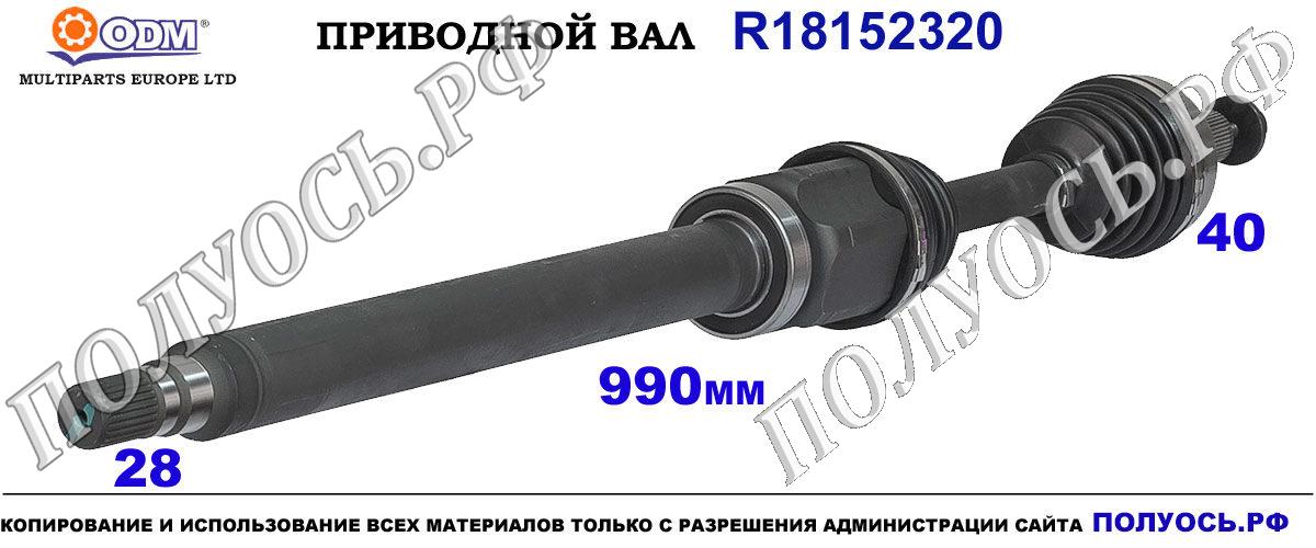 R18152320 полуось правая VOLVO V70 III соответствует ОЕМ: 31272549, 31367544, 6906105, 6908023, 6G9N3B436DD