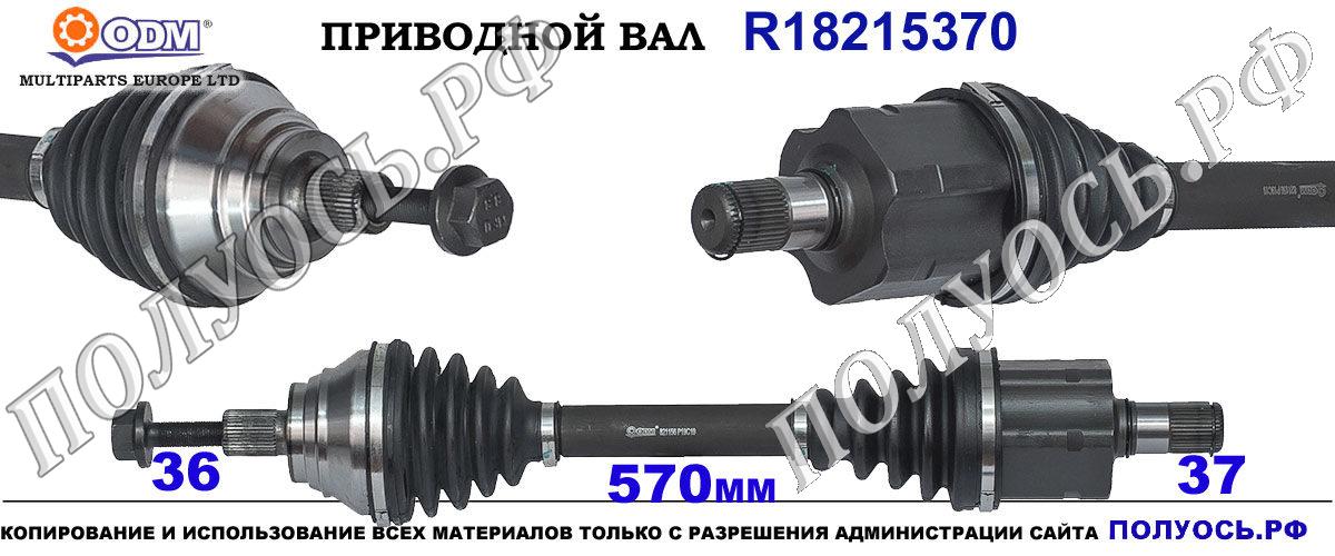 R18215370 приводной вал SEAT ATECA, TARRACO соответствует ОЕМ: 3Q0407271AH, 3Q0407761TX
