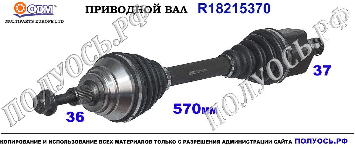 R18215370 приводной вал VOLKSWAGEN PASSAT B8, TOURAN III соответствует ОЕМ: 3Q0407271AH, 3Q0407761TX