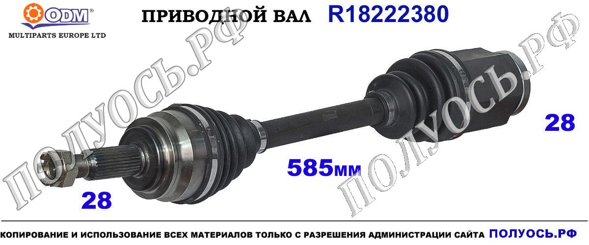 R18222380 приводной вал Джип Компас соответствует ОЕМ: 05105649AC, 05105649AD, 05105649AE, 05105658AC, 05105658AD, 05105658AE, 5105649AC, 5105649AD, 5105649AE, 5105658AC, 5105658AD, 5105658AE