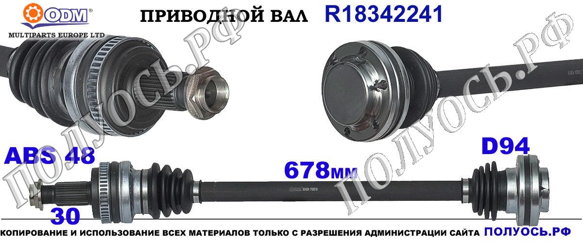 R18342241 приводной вал BMW X3 E83 соответствует ОЕМ: 33207524042, 33217529918