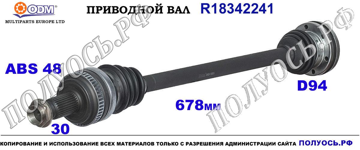 R18342241 приводной вал БМВ Х3 Е83 соответствует ОЕМ: 33207524042, 33217529918