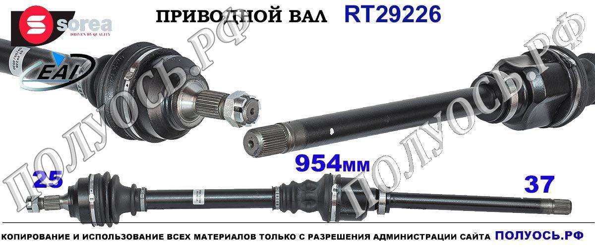 RT29226 Приводной вал EAI CITROEN DS5 Правая сторона OEM: 3273XK, 3273XN