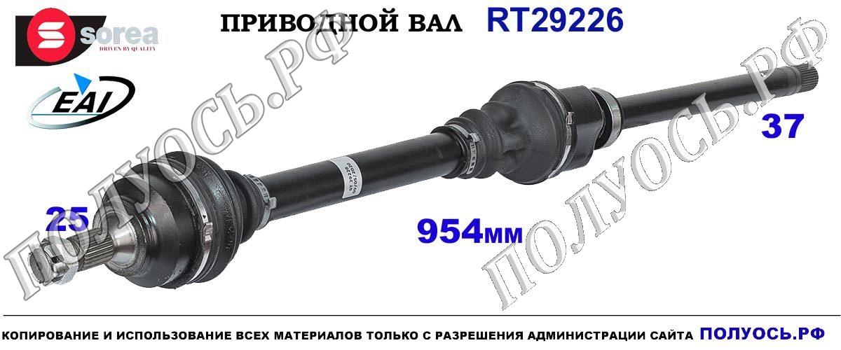 RT29226 Приводной вал EAI Ситроен ДС5 OEM: 3273XK, 3273XN